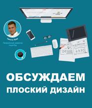 обсуждаем_плоскийдиз_ресайз